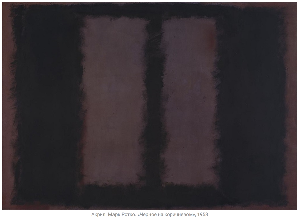 Марк Ротко, Black on Maroon, 1958
