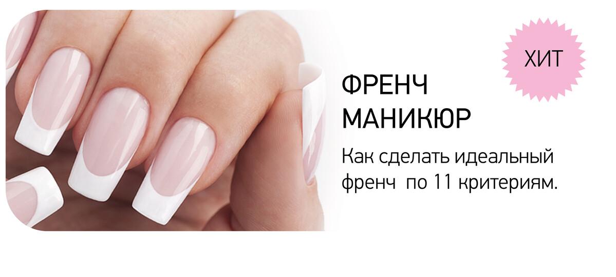 Анатомия и физиология ногтя в работе мастера маникюра