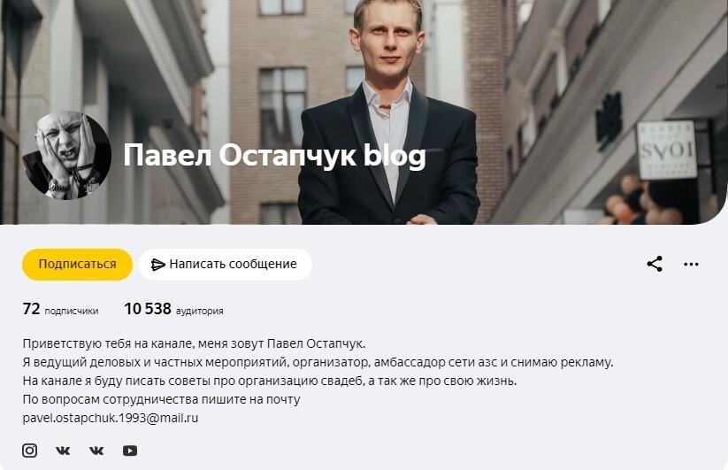 Первая Академия Яндекс Дзен, мой опыт