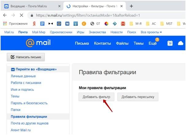 Если письма попадают в спам.