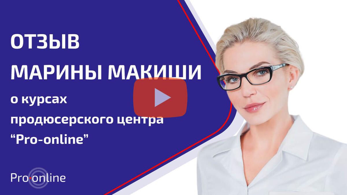 Марина Макиша Pro-online