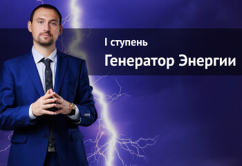 Генератор энергии