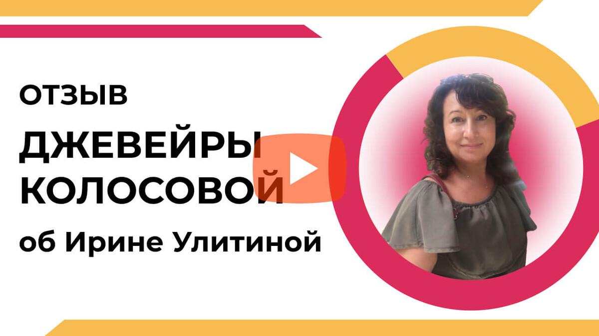 Джевейра Колосова